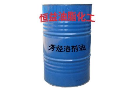 芳烃溶剂油